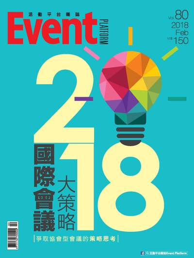 活動平台雜誌 [第80期]:2018國際會議大策略 爭取協會型會議的策略思考