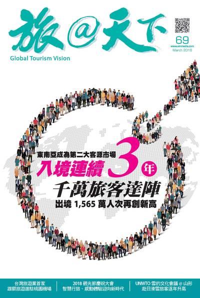 旅@天下 [第69期]:入境連續3年 千萬旅客達陣