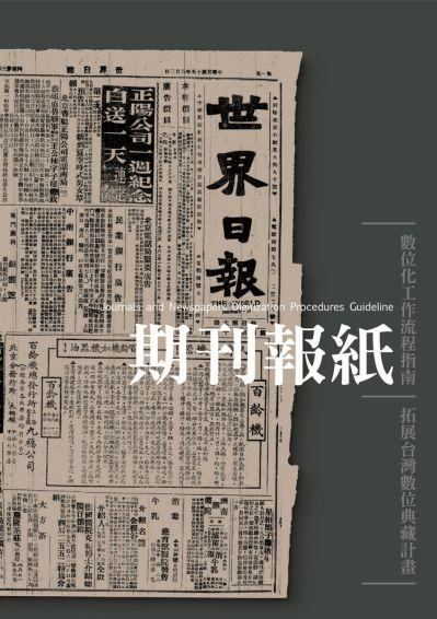 期刊報紙數位化工作流程指南
