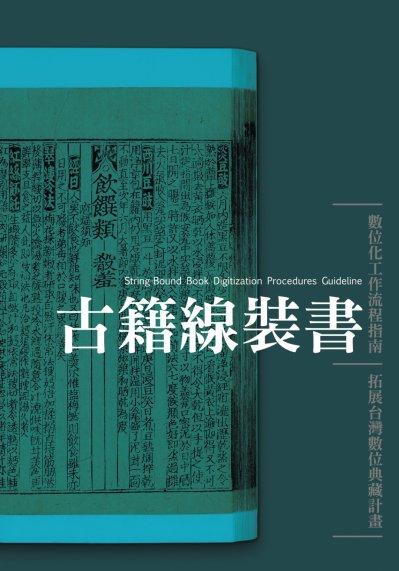古籍線裝書數位化工作流程指南