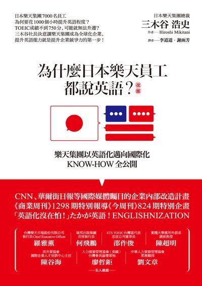 為什麼日本樂天員工都說英語?:樂天集團以英語化邁向國際化KNOW-HOW全公開