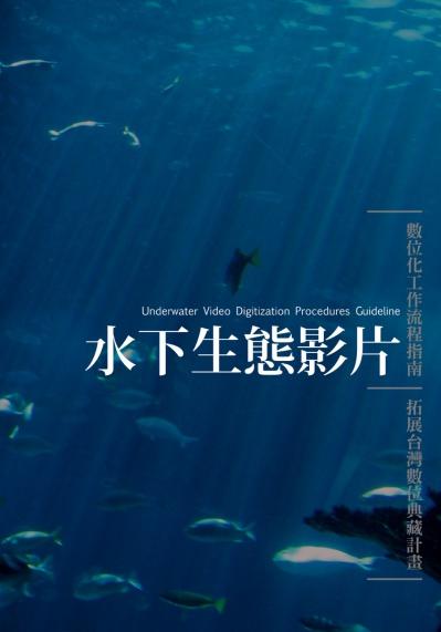 水下生態影片數位化工作流程指南