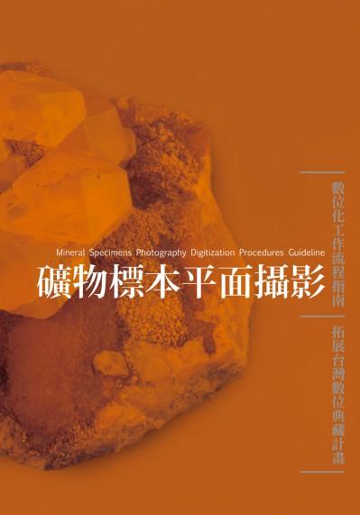 礦物標本平面攝影數位化工作流程指南
