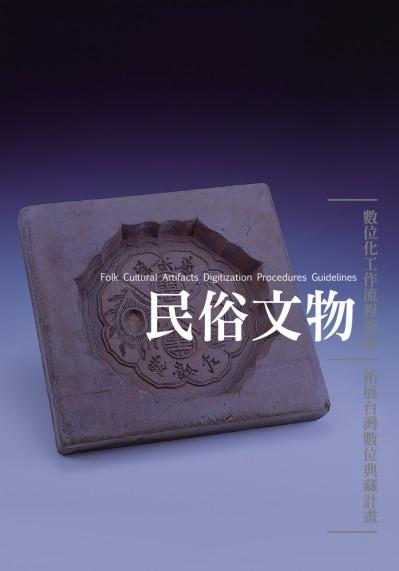 民俗文物數位化工作流程指南