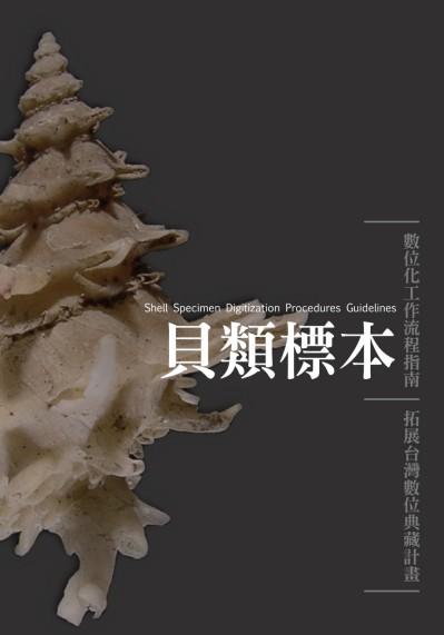貝類標本數位化工作流程指南
