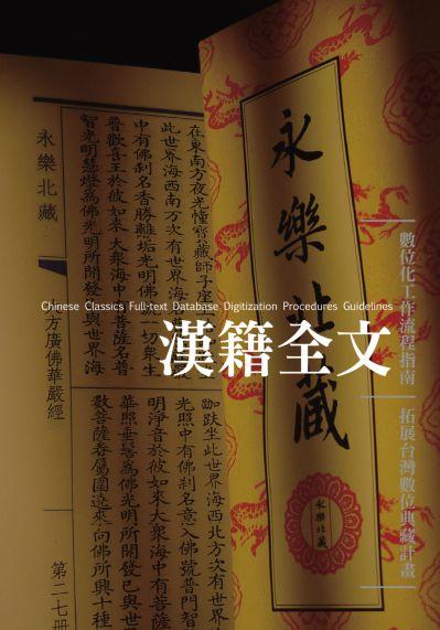 漢籍全文數位化工作流程指南