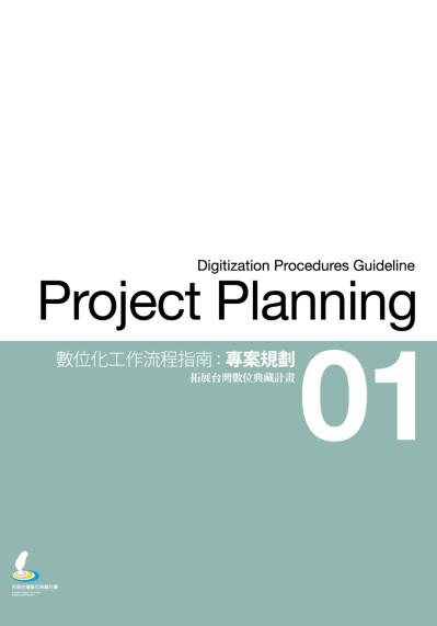 數位化工作流程指南:專案規劃