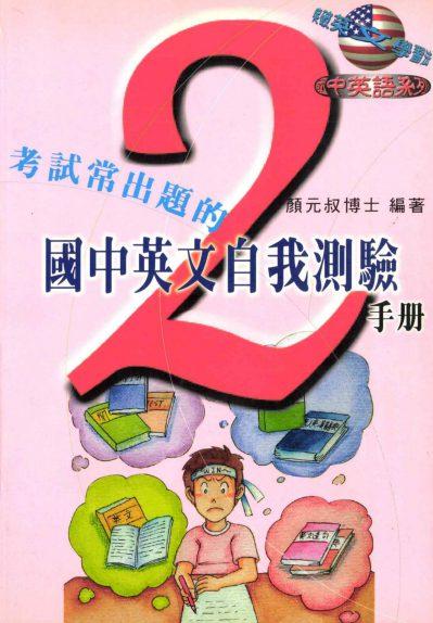 考試常出題的國中英文自我測驗手冊. 2
