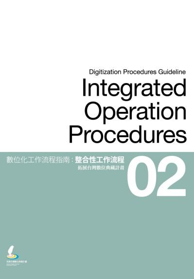 數位化工作流程指南:整合性工作流程