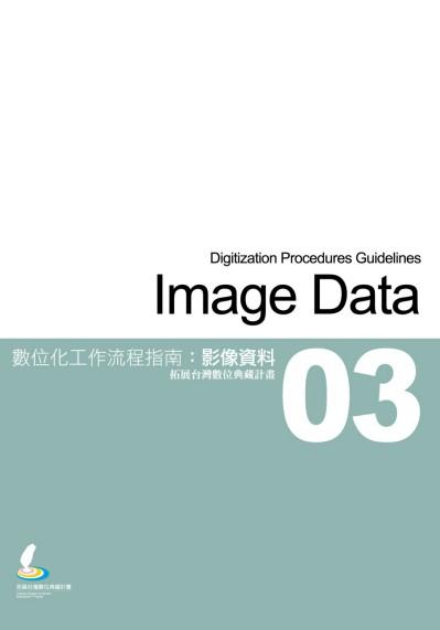 數位化工作流程指南:影像資料
