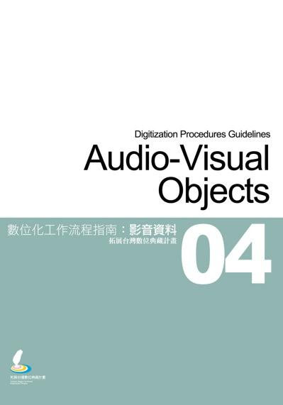 數位化工作流程指南:影音資料