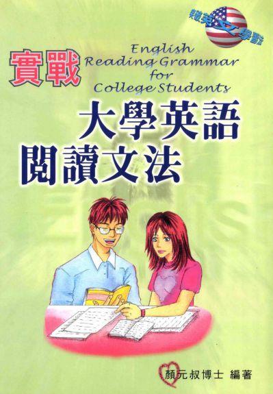 實戰大學英語閱讀文法:突破文法學習法