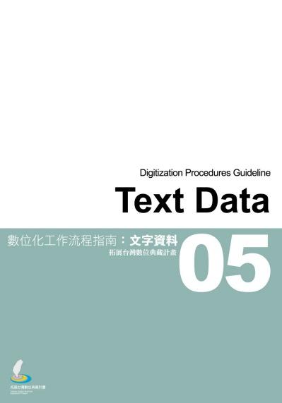數位化工作流程指南:文字資料