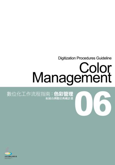 數位化工作流程指南:色彩管理
