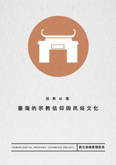 說教以禮:臺灣的宗教信仰與民俗文化