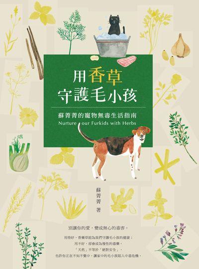 用香草守護毛小孩:蘇菁菁的寵物無毒生活指南