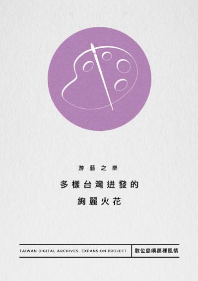 游藝之樂:多樣臺灣迸發的絢麗火花