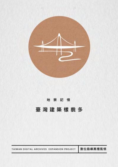地景記憶:臺灣建築樣貌多
