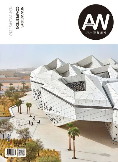 Archiworld [Vol. 274]:New works competition:New works _ D&D