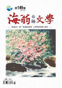 海翁台語文學 [第149期]