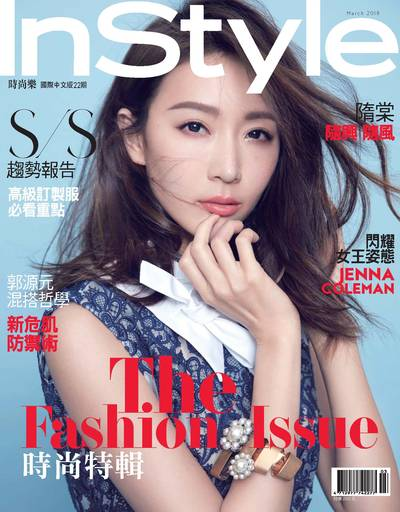 InStyle 時尚樂 [第22期]:The Fashion Issue