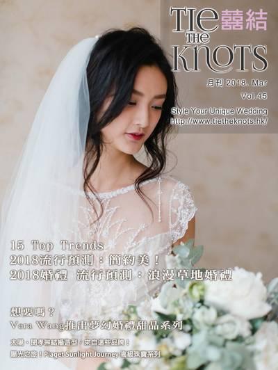囍結TieTheKnots 婚禮時尚誌 [第45期]:15 Top Trends