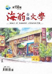 海翁台語文學 [第150期]