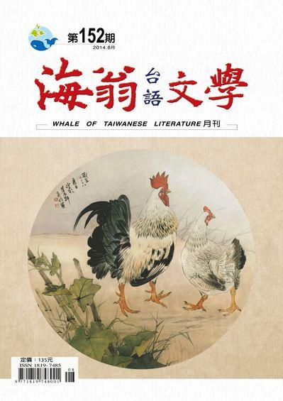 海翁台語文學 [第152期]