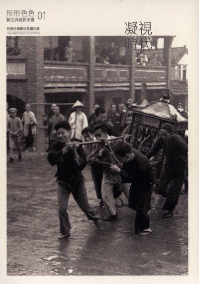 形形色色.數位典藏影像書:拓展台灣數位典藏計畫. 1, 凝視時代