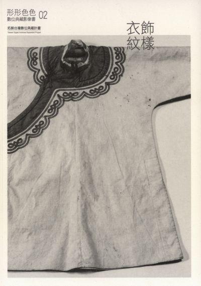 形形色色.數位典藏影像書:拓展台灣數位典藏計畫. 2, 衣飾紋樣
