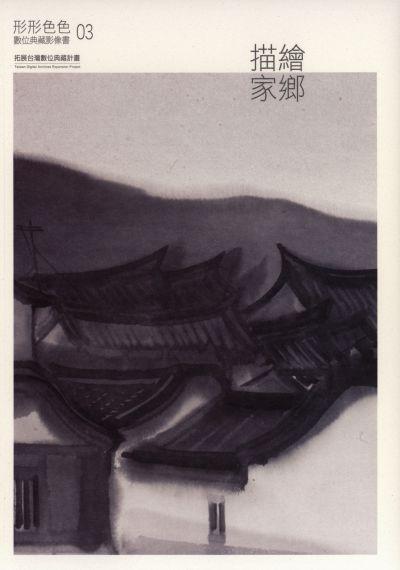 形形色色.數位典藏影像書:拓展台灣數位典藏計畫. 3, 描繪家鄉
