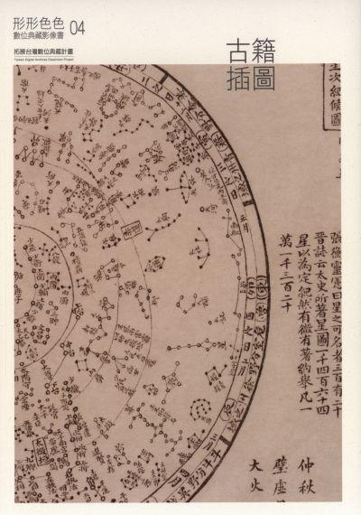 形形色色.數位典藏影像書:拓展台灣數位典藏計畫. 4, 古籍插圖