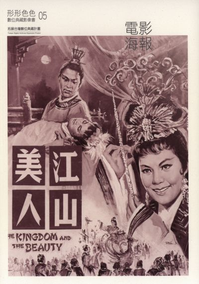 形形色色.數位典藏影像書:拓展台灣數位典藏計畫. 5, 電影海報