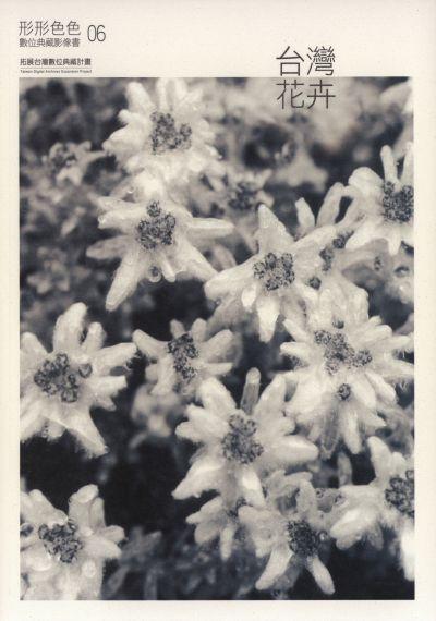 形形色色.數位典藏影像書:拓展台灣數位典藏計畫. 6, 台灣花卉