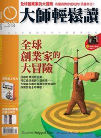 大師輕鬆讀 2009/03/05 [第318期]:全球創業家的大冒險