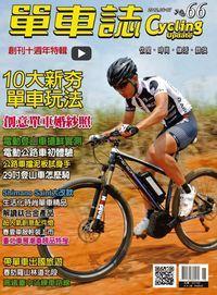 單車誌 [第66期] [有聲書]:10大新夯單車玩法