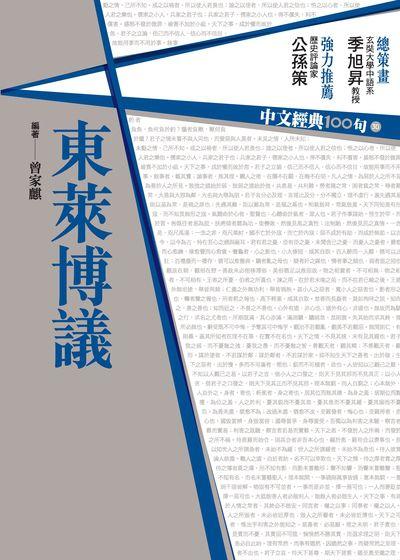 東萊博議:中文經典100句