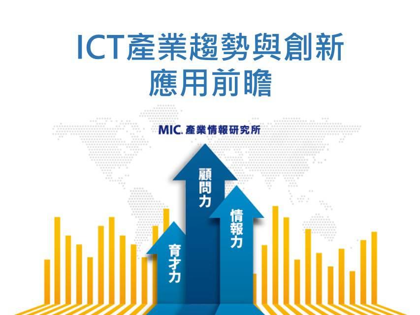 ICT產業趨勢與創新應用前瞻