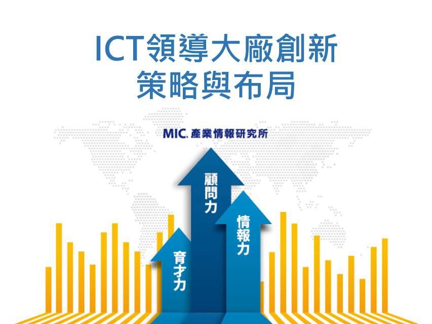 ICT領導大廠創新策略與布局