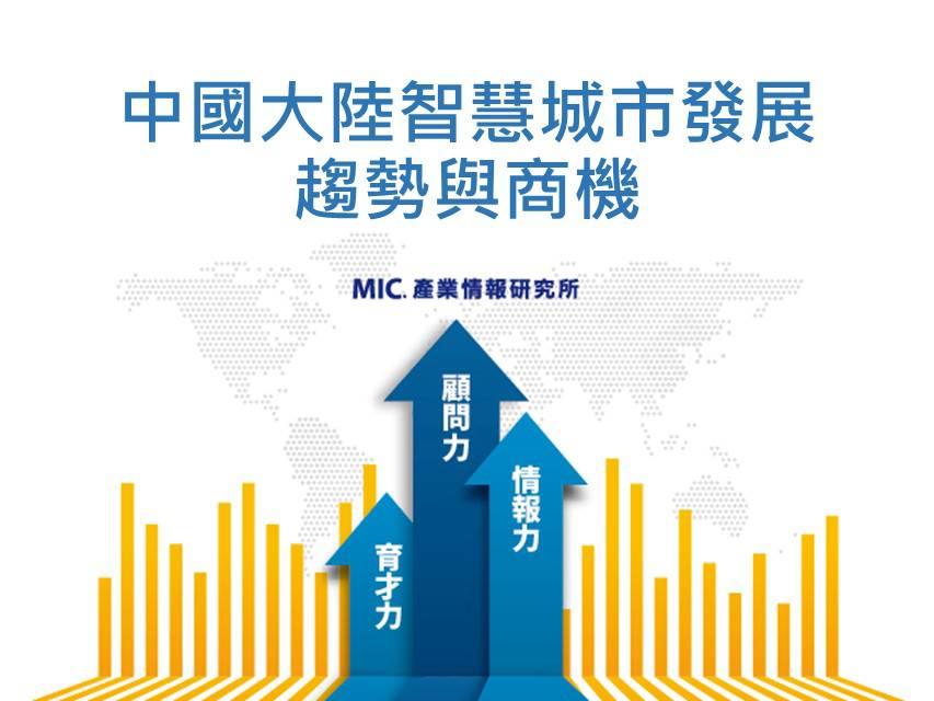 中國大陸智慧城市發展趨勢與商機