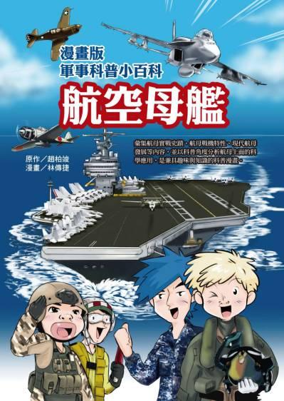 漫畫版軍事科普小百科, 航空母艦篇