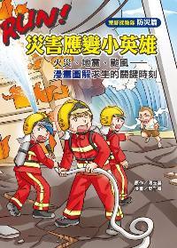 災害應變小英雄:火災、地震、颱風--漫畫圖解求生的關鍵時刻