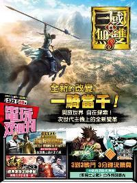 電玩双週刊 2018/03/14 [第232期]:真.三國無雙8
