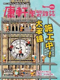 Top945康軒學習雜誌 [進階版] [第353期]:大笨鐘施工中!