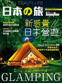Hongkong Walker [第131期]:新感覺 日本營遊