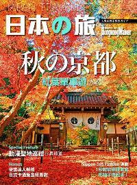 Hongkong Walker [第132期]:秋の京都 紅葉單車遊