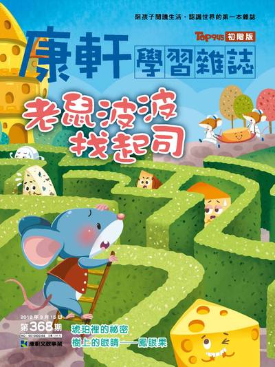 Top945康軒學習雜誌 [初階版] [第368期]:老鼠波波找起司