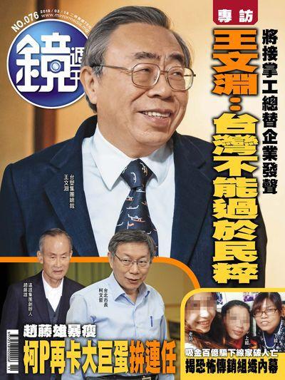 鏡週刊 2018/03/14 [第76期]:王文淵 : 台灣不能過於民粹