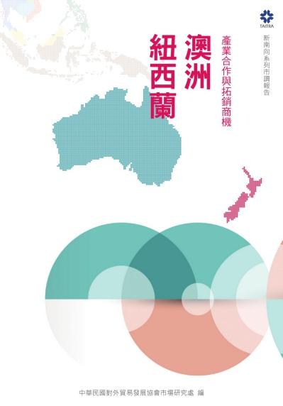 產業合作與拓銷商機, 澳洲、紐西蘭