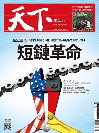 天下雜誌 2018/03/14 [第643期]:短鏈革命